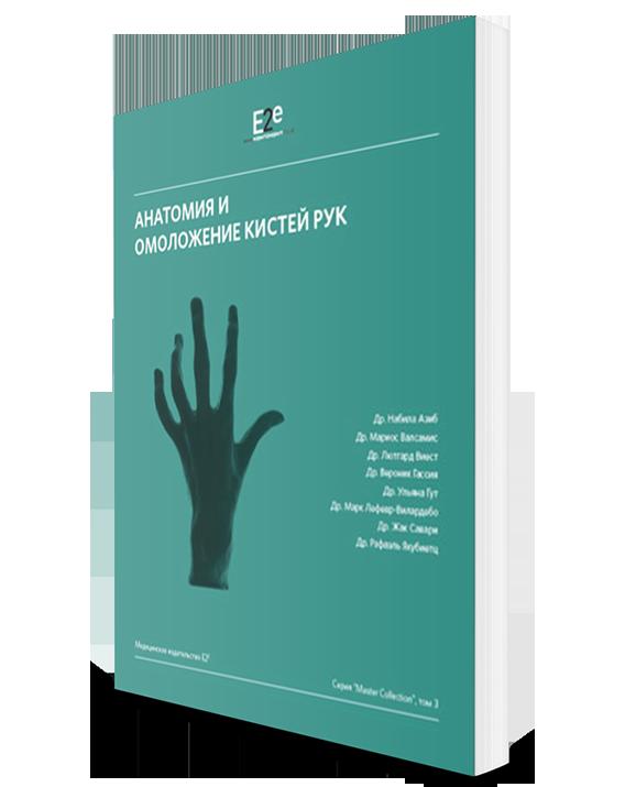 Анатомия-и-омоложение-кистей-рук